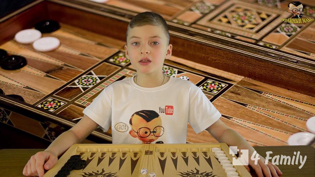 Игра в нарды польза для детей