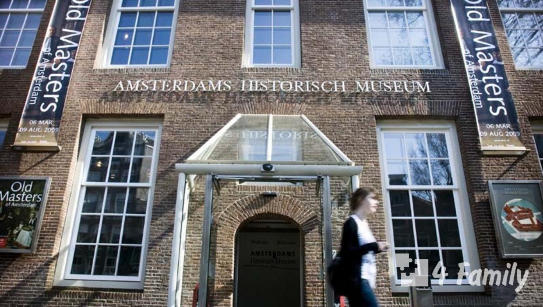 4family Исторический музей Амстердама