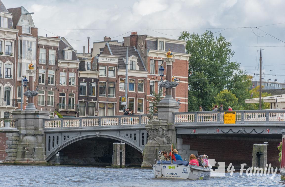 4family Блаубрюг в Амстердаме