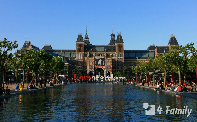 4family Рейксмузеум в Амстердаме