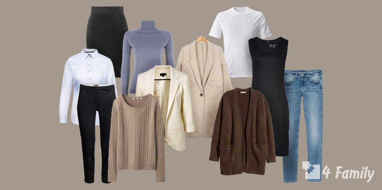 Как собрать индивидуальный базовый гардероб? 8 главных шагов