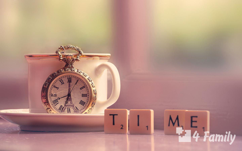 Цените свое время