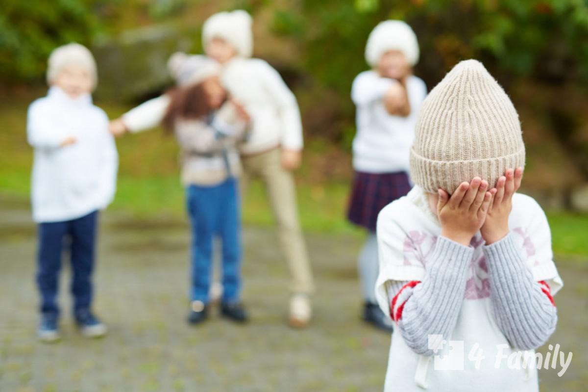 4family Ребенка обижают в школе