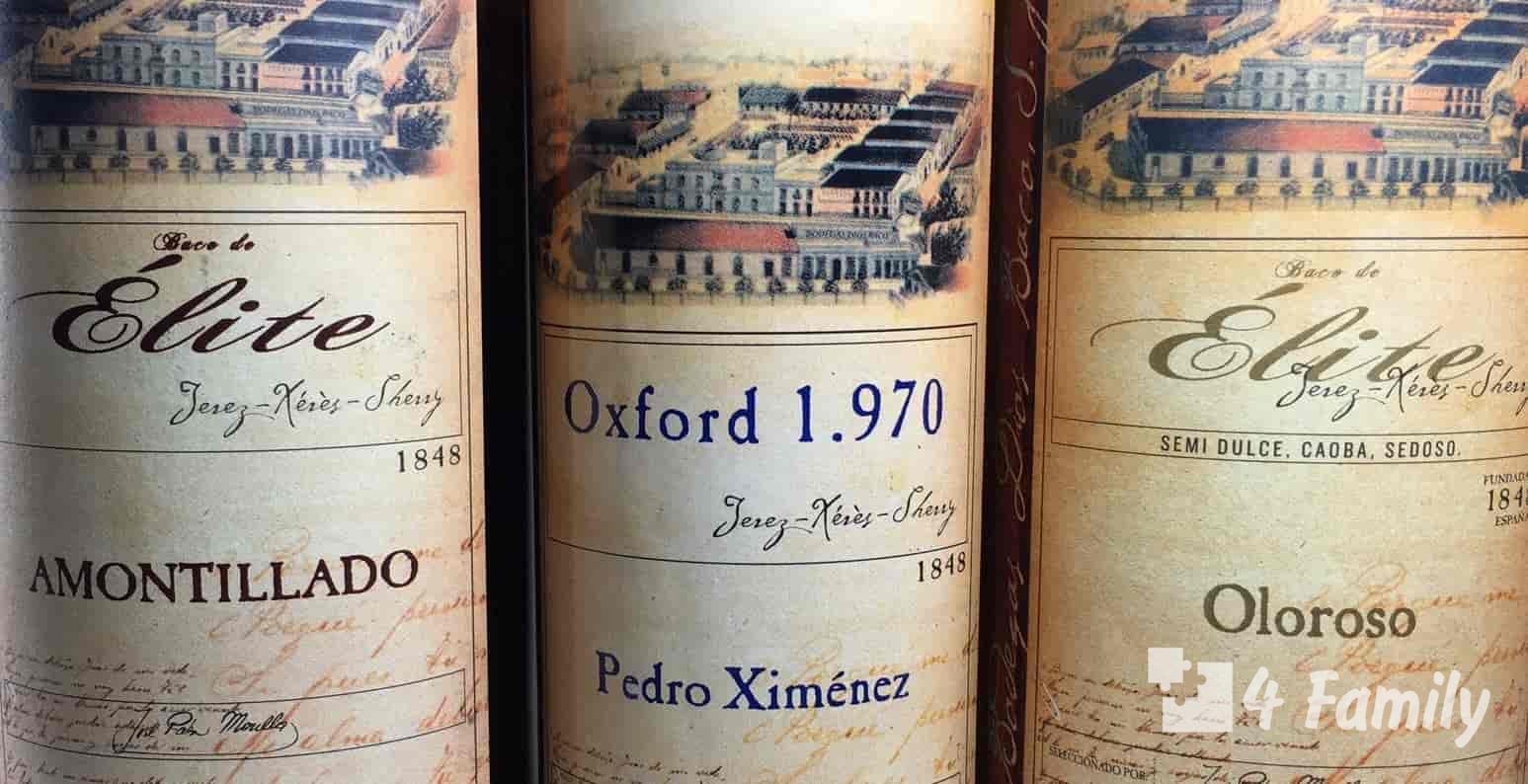 Вино херес какой выбрать