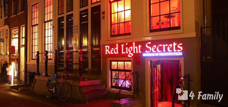 4family Улица красных фонарей в Амстердаме